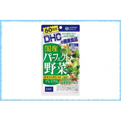 DHC 32 вида овощей, на 60 дней