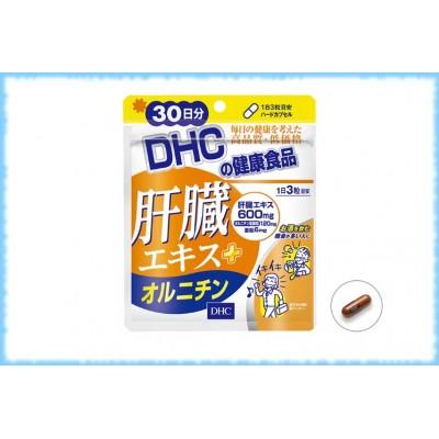 DHC Здоровая печень, на 30 дней