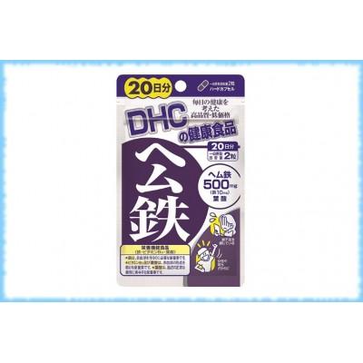 DHC Гем-железо, на 20 дней