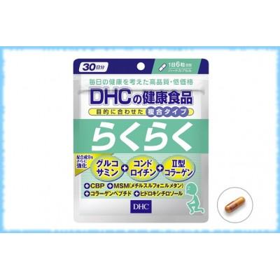 DHC для суставов, на 30 дней