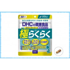 DHC Для суставов Премиум, на 30 дней