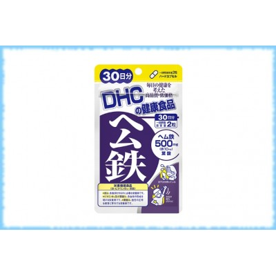 DHC Гем-железо, на 30 дней