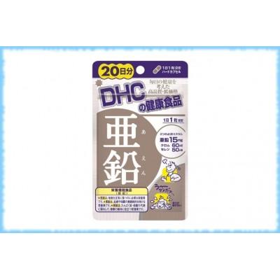 DHC Цинк, на 20 дней