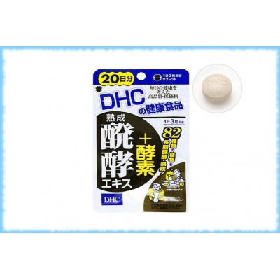 DHC энзимы из 82-х растений, на 20 дней