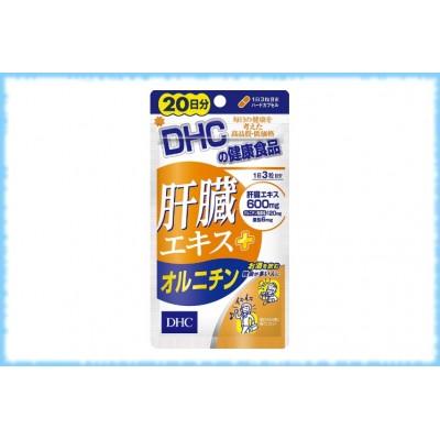 DHC Здоровая печень, на 20 дней