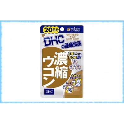 DHC Куркума (Укон) для облегчения похмельного синдрома, на 20 дней