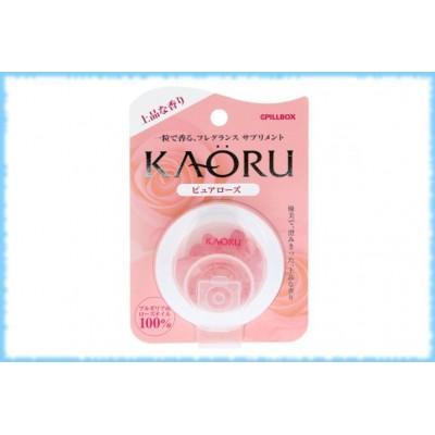 Съедобные духи с ароматом розы, Kaoru
