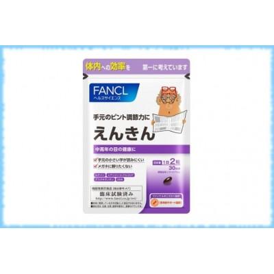 Энкин (лютеин и черника), Fancl, на 30 дней