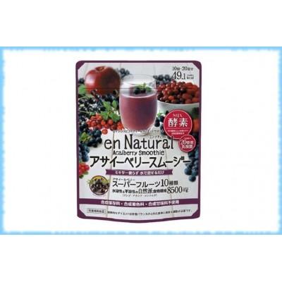 Напиток-смузи для внутренней красоты и поддержания диеты en Natural Acaiberry Smoothie, Metabolic, 170 гр.