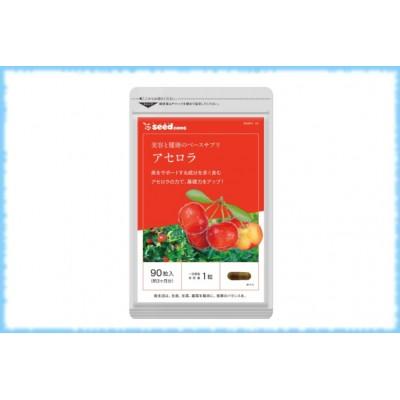 Ацерола-натуральный витамин С, на 90 дней