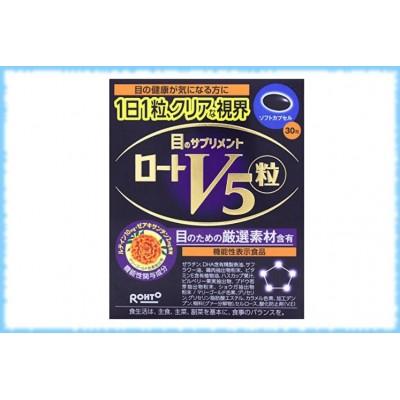 Витамины для глаз Rohto V5, 30 шт.