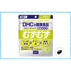 DHC 7 трав от аллергии, на 30 дней