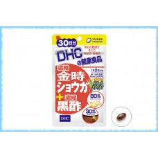 DHC Концентрированный имбирь Кинтоки и концентрированный чёрный уксус, на 30 дней