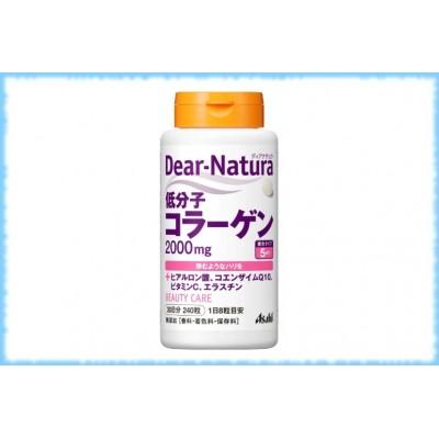 Низкомолекулярный коллаген Beauty Care, Dear-Natura, Asahi, на 30 дней
