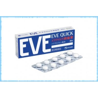Быстродействующее болеутоляющее, жаропонижающее средство EVE Quick, SSP, 20 таблеток