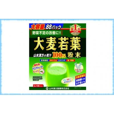 Натуральный напиток Аодзиру (Aojiru) - напиток из молодых побегов ячменя, Kampo Yamamoto, 88 стиков