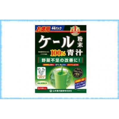 Натуральный напиток Аодзиру (Aojiru) - напиток из капусты Кале, Kampo Yamamoto, 44 стика