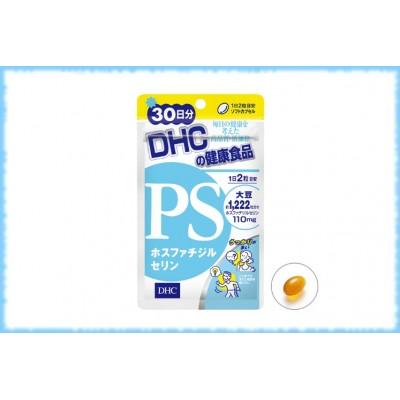 DHC Фосфатидилсерин, на 30 дней