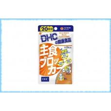 DHC Блокиратор калорий, на 20 дней