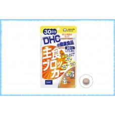 DHC Блокиратор калорий, на 30 дней