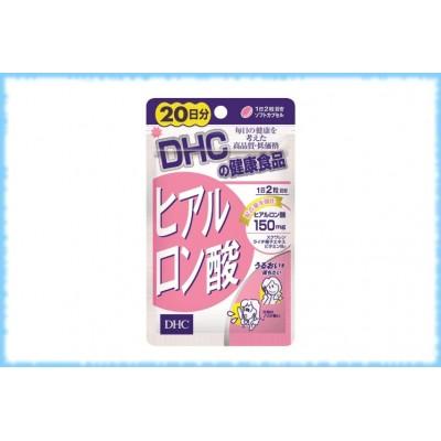 DHC Гиалуроновая кислота, на 20 дней