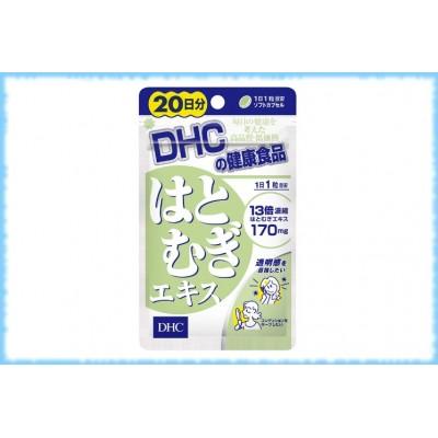 DHC Экстракт ячменя, на 20 дней