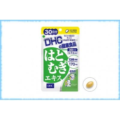 DHC Экстракт ячменя, на 30 дней