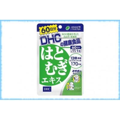 DHC Экстракт ячменя, на 60 дней