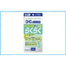 DHC для суставов, на 20 дней