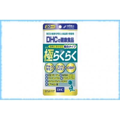 DHC Для суставов Премиум, на 20 дней