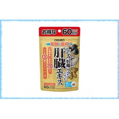 Экстракт куркумы, устриц и корбикулы с ферментами печени, Orihiro, на 60 дней