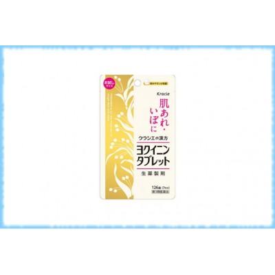 Экстракт бусенника для здоровья и красоты кожи Yokuinin Tablet, Kracie, на 7 дней