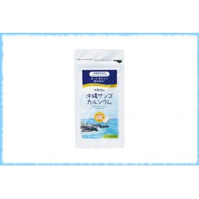 Жевательные таблетки с коралловым кальцием Okinawa Coral Calcium, Ochamura, на 31 день