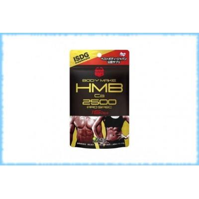 Комплекс для быстрого набора мышечной массы Body Make HMB Ca 2500 Pro Spec, ISDG, на 15 дней