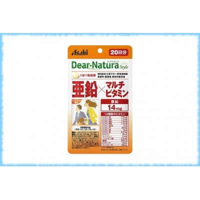 Комплекс мультивитаминов с цинком Dear-Naturа Style Zinc x Multivitamin, курс на 20 дней