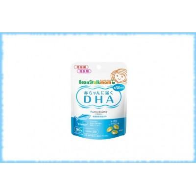 Омега-3 для беременных и кормящих мам DHA, Bean Stalk Snow, курс на 30 дней (90 капсул)