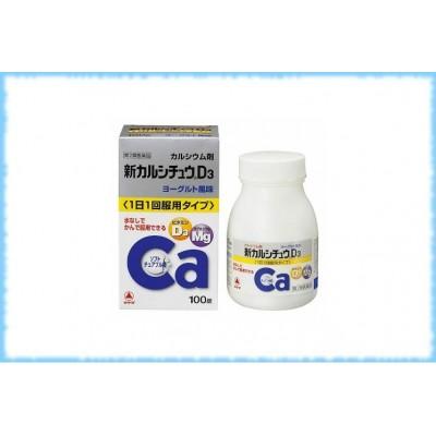 Жевательные витамины Кальций D3 со вкусом йогурта Takeda, курс на 50 дней (100 таблеток)