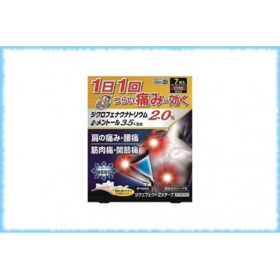 Обезболивающие и противовоспалительные ленты с диклофенаком Pain Relief Tape ZX, 14 шт.