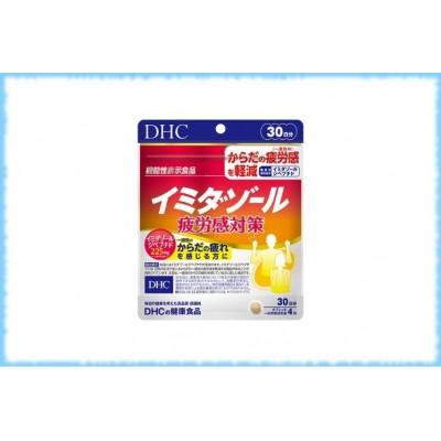 Комплекс с имидазолом для жизненной энергии DHC Imidazole, курс на 30 дней (120 таблеток)